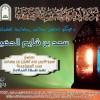 مجالس شهر رمضان المجلس الثامن عشر