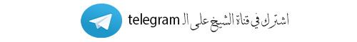 قناة الشيخ على الـ telegram